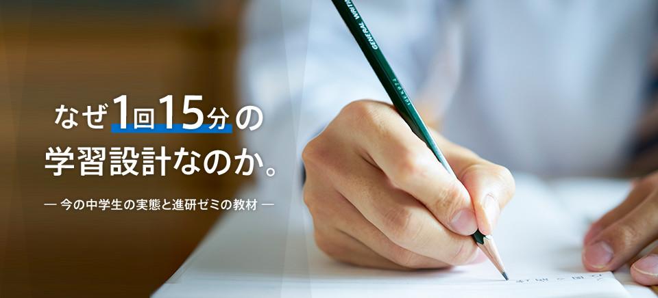 進研ゼミの1回15分の勉強の理由