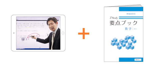 Z会 中学講座 iPadスタイルの学習方法