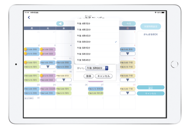 Z会タブレットコースのスケジュール自動作成