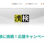 スマイルゼミ「漢検に挑戦!応援キャンペーン」