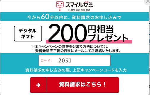 スマイルゼミ 資料請求 キャンペーンコード