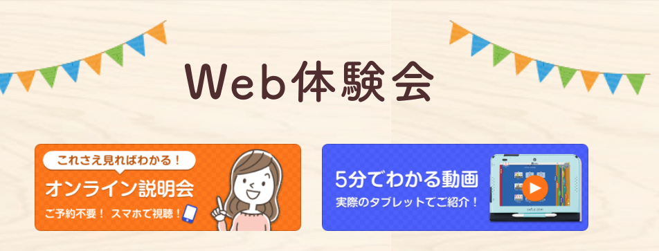 スマイルゼミ WEB説明会