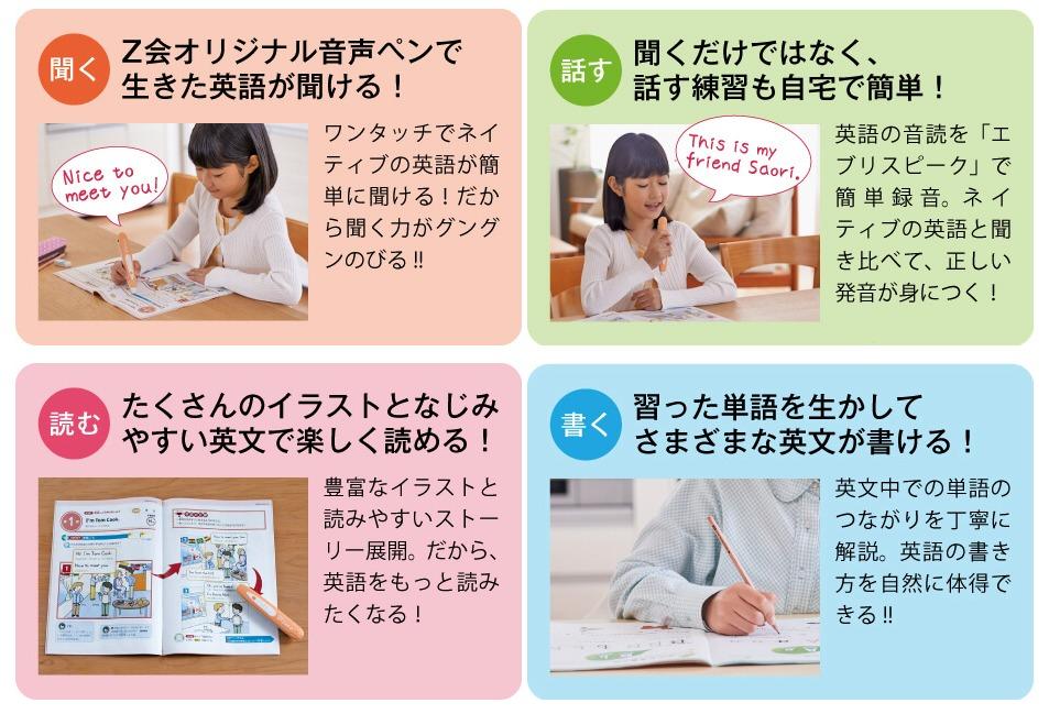 Z会 小学生 英語の学習方法