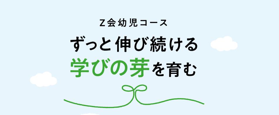Z会 幼児コース 口コミ