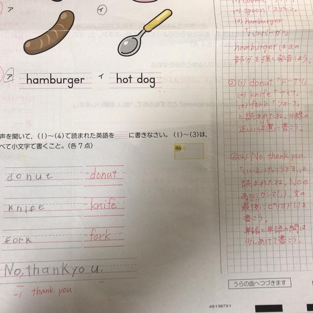 Z会 小学生 英語専科 小学4年生12月の添削課題の様子
