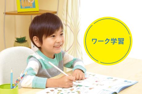 Z会幼児コース ワーク学習