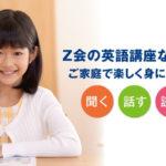 Z会 小学生 英語