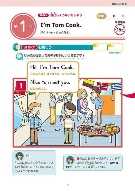 Z会 小学生 英語教材 サンプル