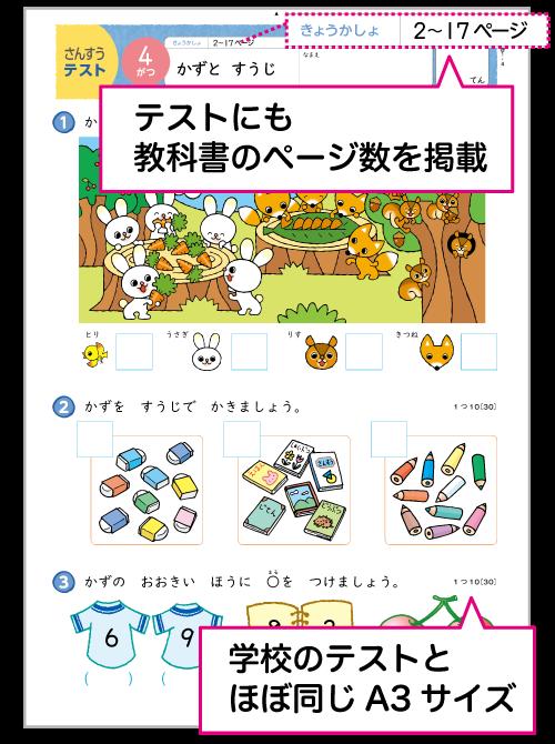 小学ポピー テスト