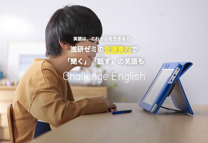 チャレンジタッチ 英語