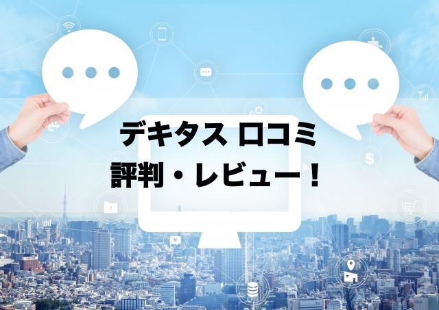 デキタス 口コミ・評判