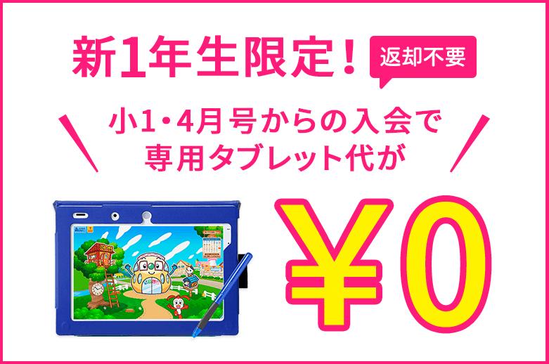 新一年生限定でチャレンジタッチ 0円